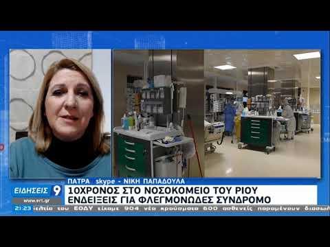 Δεκάχρονος στο νοσοκομείο του Ρίου – Ενδείξεις για φλεγμονώδες σύνδρομο | 06/12/20 | ΕΡΤ