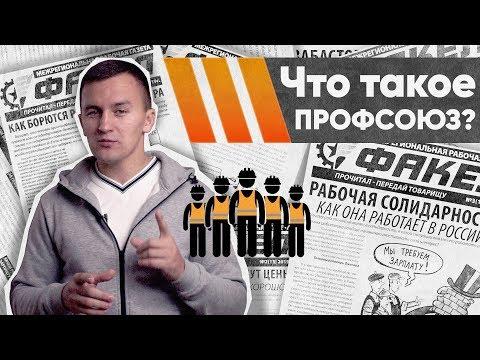 Что такое ПРОФСОЮЗ? // Ликбез для работников и профсоюзных активистов