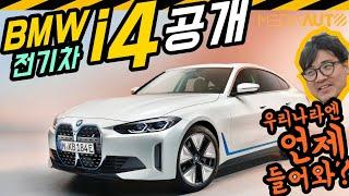 [미디어오토] BMW 전기차 i4 최초 공개! (아이포, 80kWh 배터리, 523마력 590km, 디자이너, 임승모)