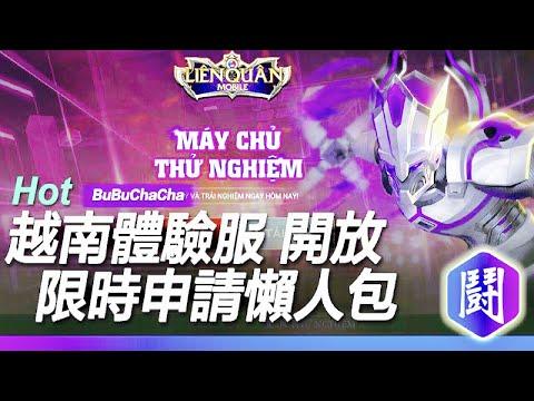 越南體驗服限時五天開放申請!想玩未上市新英雄千萬不要錯過!