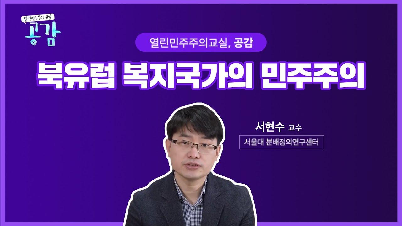 [2019 중앙선거관리위원회] 열린민주주의교실