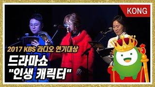 """드라마쇼 """"인생 캐릭터"""" [2017 KBS 라디오 연기대상]"""