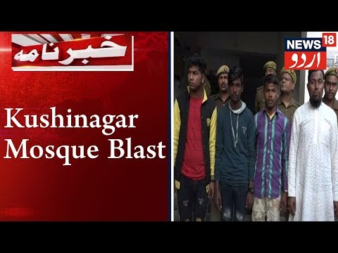 Kushinagar Mosque Blast | کشی نگر مسجد دھماکہ کا کلیدی ملزم حاجی قطب الدین کیا گیا گرفتار
