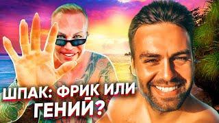 Александр Шпак: фрик - интеллигент. Зачем мужику красный маникюр и силиконовая грудь?