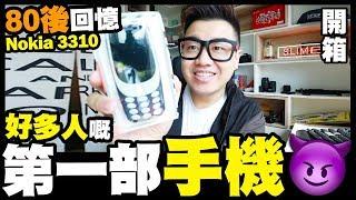 【開箱】80後回憶😈好多人嘅第一部手機「Nokia 3310」
