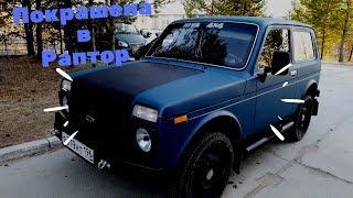 Lada 4×4 Нива - Начало Подготовки. Красим в Раптор