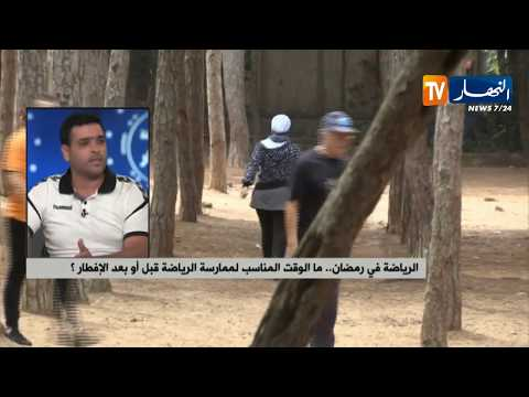 العرب اليوم - شاهد: أفضل الأوقات لممارسة الرياضة في رمضان