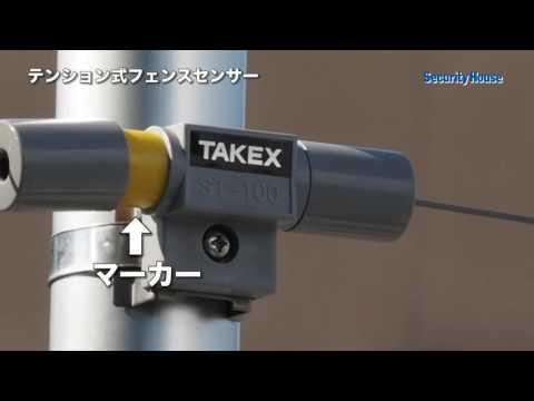テンションセンサー(ST型テンション式フェンスセンサー)