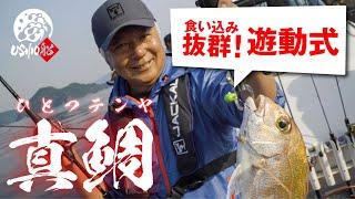 【一つテンヤ真鯛 瀬戸内海】食い込み抜群!遊動式テンヤで真鯛ラッシュ|宮本英彦 吉岡進
