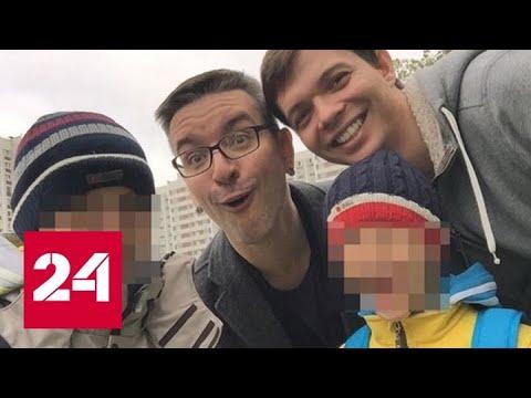 Гей-пара сбежала в США: как вернуть в Россию двух усыновленных детей? - Россия 24