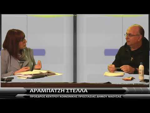 Συνέντευξη Στέλλας Αραμπατζή, Πρόεδρος Κέντρου Κοινωνικής Προστασίας και Αλληλεγγύης Δήμου