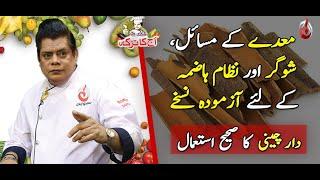 Dalchini Kay Fawaid Aur Istemal | Aaj Ka Totka by Chef Gulzar