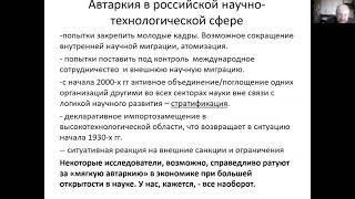 Глобализация против автаркии: стратификация российской науки