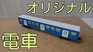 Nゲージの車両の作り方を紹介 #1 / 厚紙で電車を作る! / オリジナル車両も作れる / 車両作成 /Nゲージ 鉄道模型【Michel Cleman】