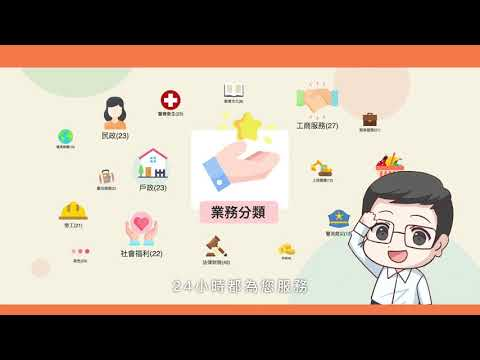 新竹縣雲端聯合服務中心宣傳影片
