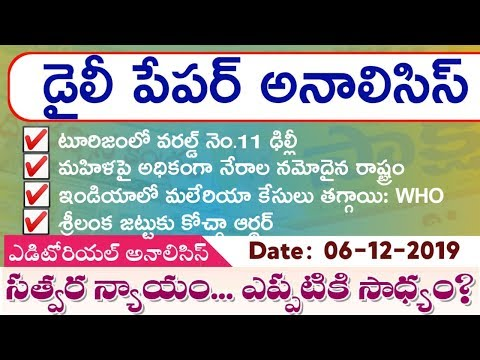 , title : 'Daily GK News Paper Analysis in Telugu | GK Paper Analysis in Telugu | 06-12-2019 all Paper Analysis