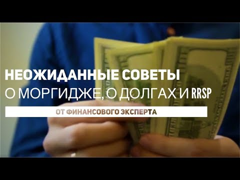 Неожиданные советы о моргидже, о долгах, RRSP от финансового эксперта