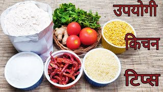 8 kitchen Tips and Tricks in Hindi | उपयोगी किचन टिप्स | Useful Kitchen Tips | Cook With Mamta