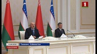 Завершился официальный визит Президента Беларуси в Узбекистан. Панорама