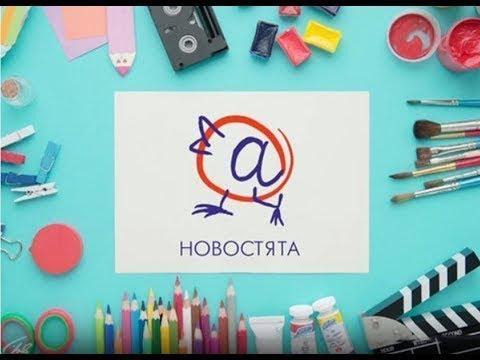 Новостята # Выпуск №5