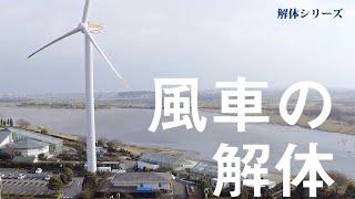 【解体シリーズ】風車の解体