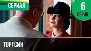 Торгсин 6 серия - Мелодрама | Фильмы и сериалы - Русские мелодрамы