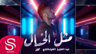 مثل الخيال - عبدالعزيز الفيلكاوي ( حصرياً ) 2020 تحميل MP3