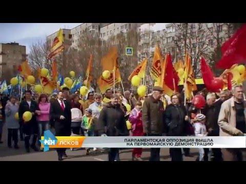 Новости Псков 04.05.2016 # Первомайская демонстрация