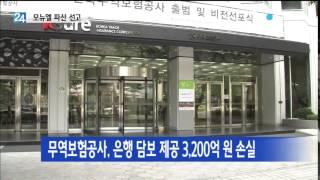 모뉴엘 파산에…협력업체까지 '줄도산 위기' / YTN