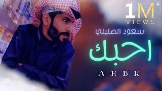 اغاني طرب MP3 احبك - سعود الصليلي | كلمات : سلمان بن كويخ (حصرياً ) | 2020 تحميل MP3