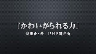 『かわいがられる力』安田正・著PHP研究所