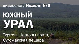 Автопутешествие по Южному Уралу. Карабаш — самый грязный город. (Тургояк, Миасс, Челябинск).