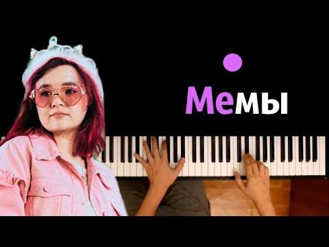 Алена Швец - Мемы ● караоке   PIANO_KARAOKE ● ᴴᴰ + НОТЫ & MIDI