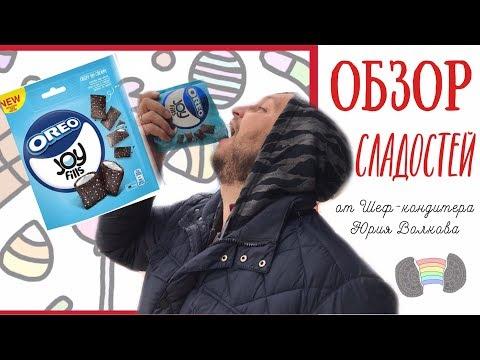 Новинка ОРЕО - Хрустящие подушечки JoyFills OREO с начинкой Пробуем сладости из Европы