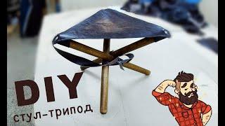 Сделай сам своими руками рыбацкий стул