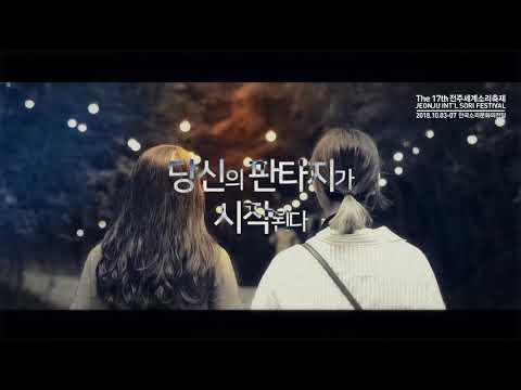 2018 전주세계소리축제 '소리 판타지' 프로모 영상