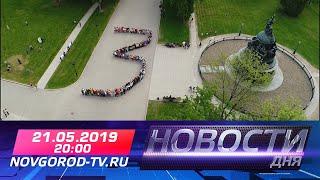 21.05.2019 Новости дня 20:00