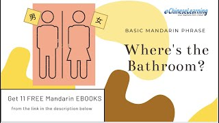 """Basic Mandarin Chinese Phrase """"Where is the Restroom?"""" with eChineseLearning"""