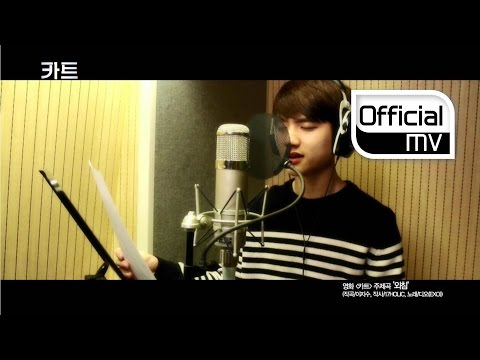 D.O. - Crying Out