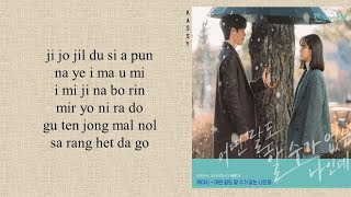 Kassy (케이시) - 'Nothing Left To Say' My Roommate is a Gumiho OST Part 5 (Easy Lyrics)