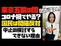 【東京五輪の深過ぎる闇】コロナ禍でやるの?国民の大半が開催反対!中止の検討すらできない理由。
