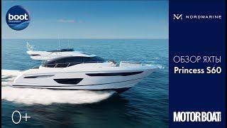 Тест-драйв Princess S60   Обзор на русском   Моторная яхта S-класса