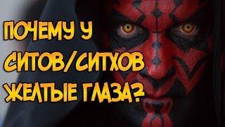 Почему у Ситов / Ситхов желтые глаза? (Звездные Войны)