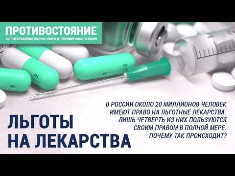 Льготы на лекарства