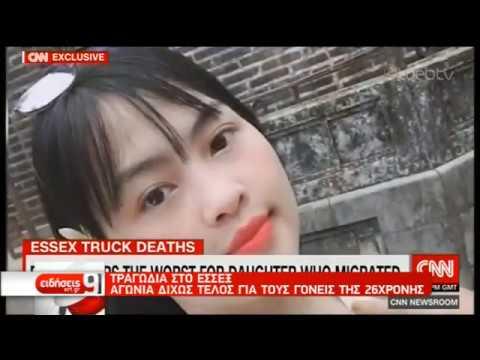 Βρετανία: Κατηγορίες για 39 ανθρωποκτονίες στο οδηγό του φορτηγού στο Έσεξ | 26/10/2019 | ΕΡΤ