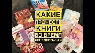 Какие книги прочесть во время беременности. Книги по беременности. Книги для беременных.