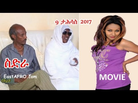 Eritrea Movie ስድራ Sidra (December 9, 2017) | Eritrean ERi-TV