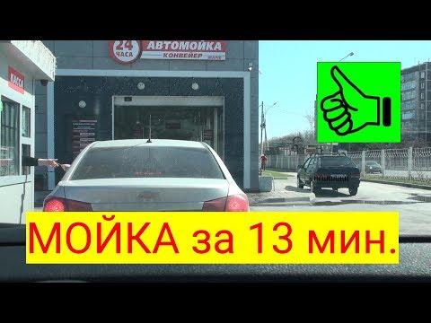 🚘 Классная автомойка в Екатеринбурге ⏱️ Чистая машина за 13 минут 👍