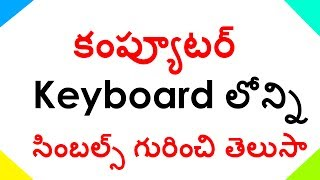 Computer Key Board Symbols Explanation Telugu   Computer Time Telugu