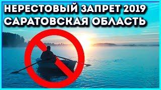 Новый закон о рыбалке в саратовской области